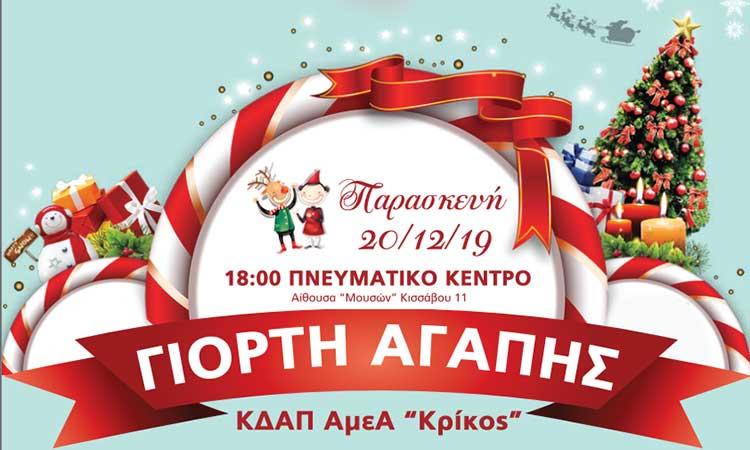 Χριστουγεννιάτικη γιορτή του ΚΔΑΠ-ΑμεΑ «Κρίκος» Βριλησσίων