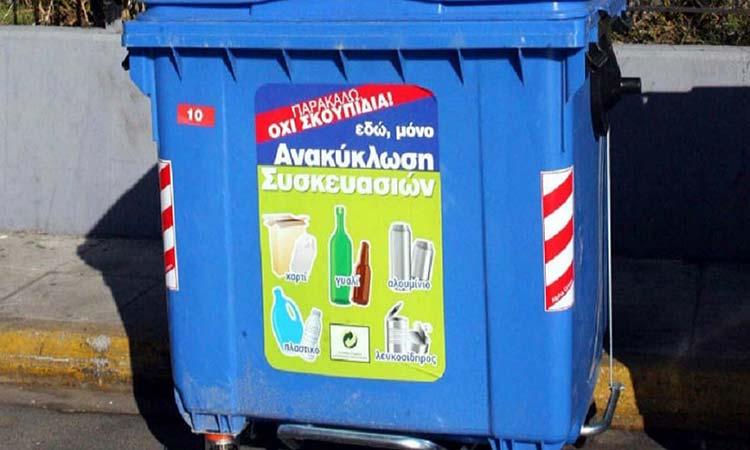 Δήμος Μεταμόρφωσης: Περιορίζουμε την εναπόθεση απορριμμάτων στους μπλε κάδους