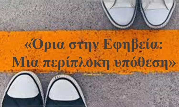 Ομιλία «Όρια στην Εφηβεία» στο 2ο Γενικό Λύκειο Πεύκης