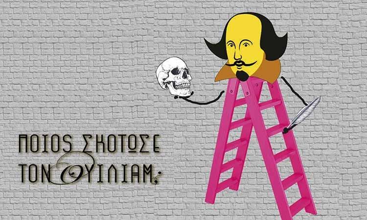 Θεατρική παράσταση «Ποιος σκότωσε τον Ουίλιαμ;» στο Ηράκλειο Αττικής