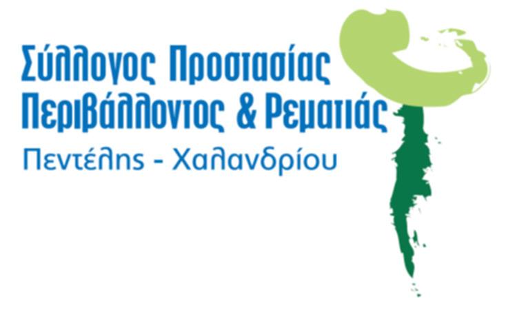 Ετήσια γενική συνέλευση του Συλλόγου Προστασίας Περιβάλλοντος και Ρεματιάς Πεντέλης – Χαλανδρίου