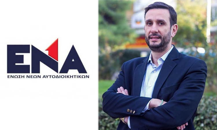 Νέο μέλος της ΕΝΑ ο δημοτικός σύμβουλος Αγίας Παρασκευής Ν. Ζόμπολας