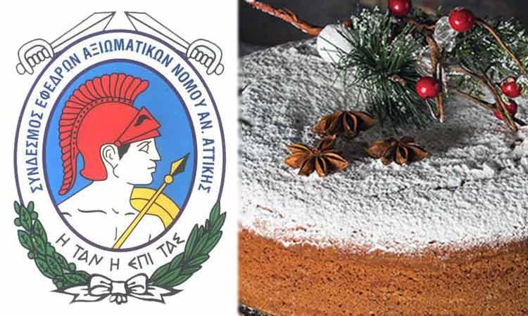 Ο Σύνδεσμος Εφέδρων Αξιωματικών Αν. Αττικής κόβει πίτα και προγραμματίζει τις επόμενες δράσεις του