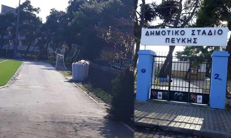 Συμμαχία Πολιτών: Την γκάφα της δημοτικής αρχής στο Στάδιο Πεύκης πληρώνουν οι αθλούμενοι