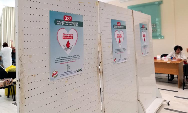 166 μονάδες αίματος συγκεντρώθηκαν στην 33η Εθελοντική Αιμοδοσία του Δήμου Αμαρουσίου