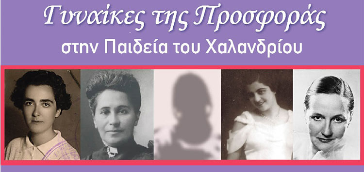 Διήμερο εκδηλώσεων στο Χαλάνδρι για την Παγκόσμια Ημέρα της Γυναίκας
