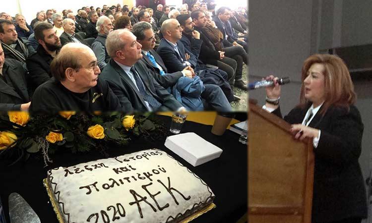 Η Δ. Θωμαΐδου σε εκδήλωση της Λέσχης Ιστορίας και Πολιτισμού της ΑΕΚ