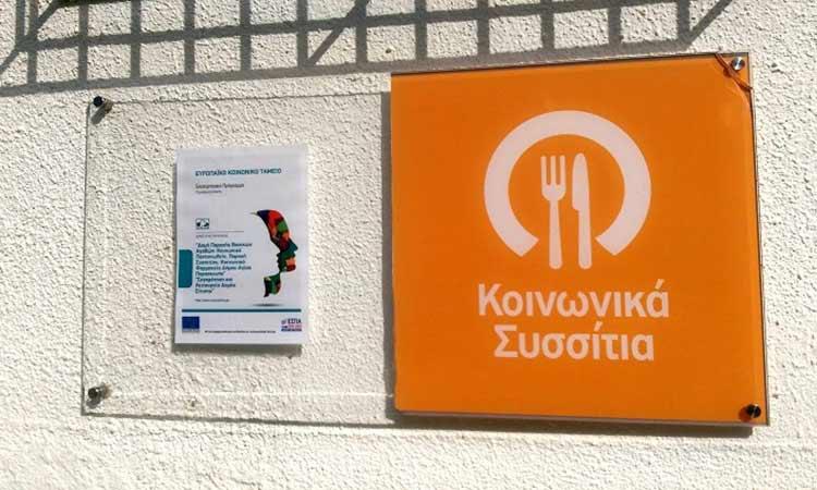 Τρεις μάγειροι ενισχύουν το Κοινωνικό Μαγειρείο Αγ. Παρασκευής