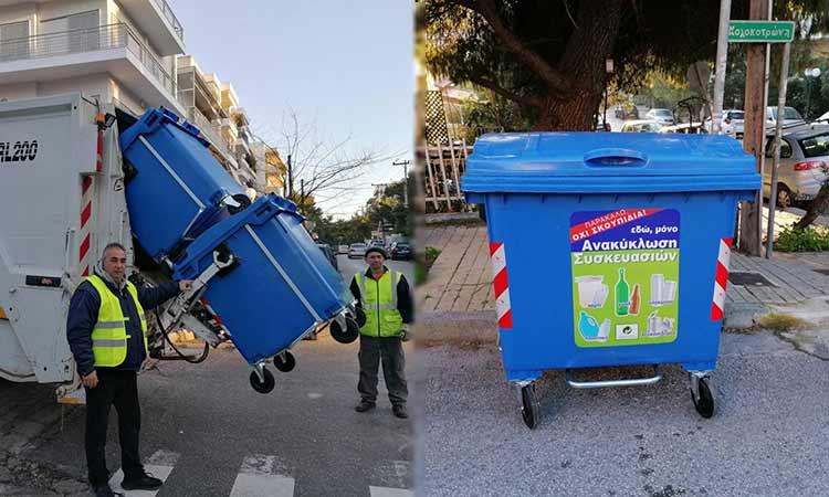 35 νέοι μπλε κάδοι τοποθετούνται σε Λυκόβρυση και Πεύκη