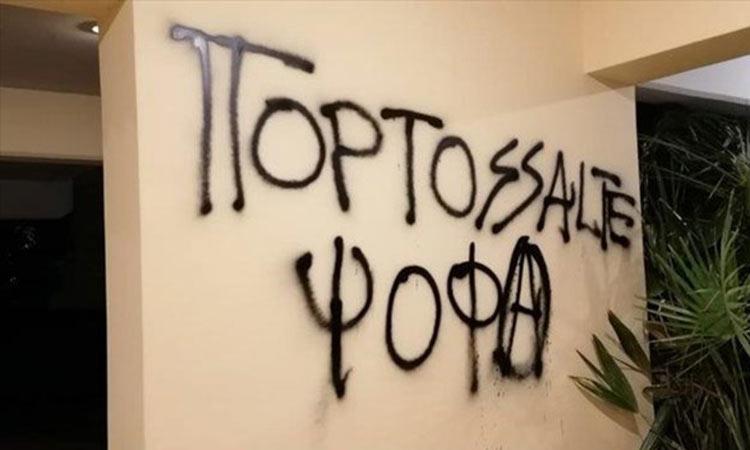 Επίθεση στο σπίτι του δημοσιογράφου Άρη Πορτοσάλτε