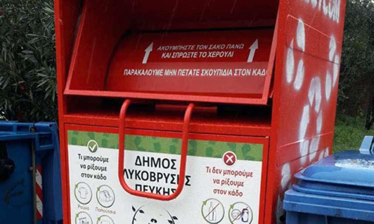 Τους 53 τόνους έφθασαν τα υλικά που συνελέγησαν μέσω της ανακύκλωσης ρούχων στον Δήμο Λυκόβρυσης – Πεύκης