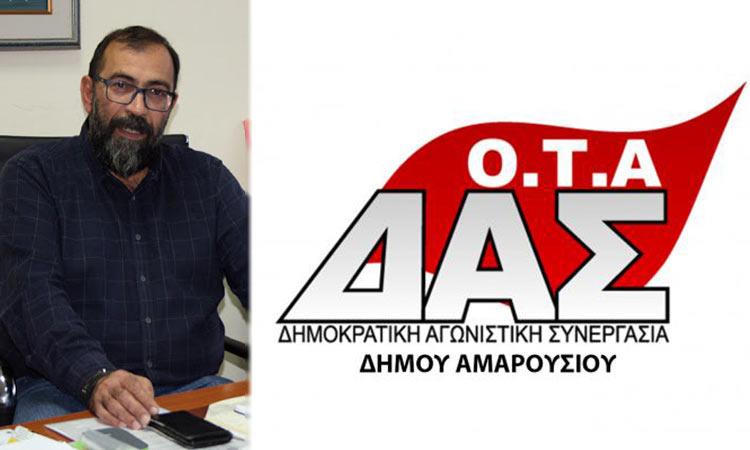 Η ΔΑΣ ΟΤΑ Αμαρουσίου καταγγέλλει για αυταρχισμό τον πρόεδρο του ΟΚΟΙΠΑΔΑ