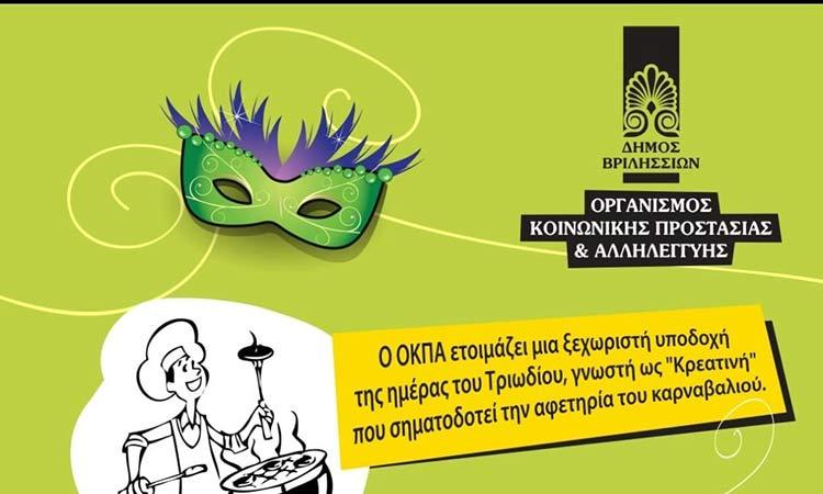 Ο ΟΚΠΑ «τσικνίζει» παραδοσιακά στα Βριλήσσια