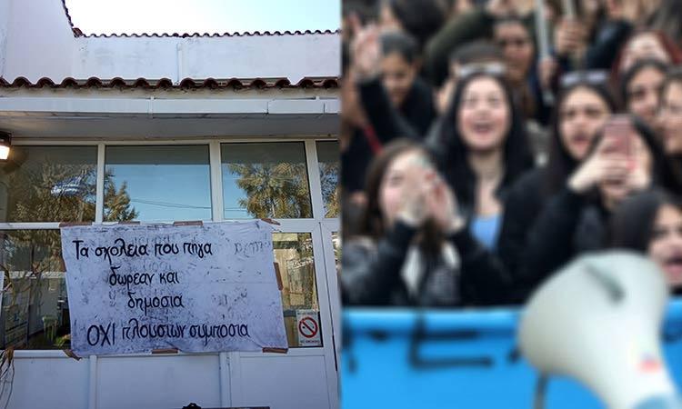 Στο πλευρό των διαμαρτυρόμενων μαθητών η Ένωση Συλλόγων Γονέων Κηφισιάς