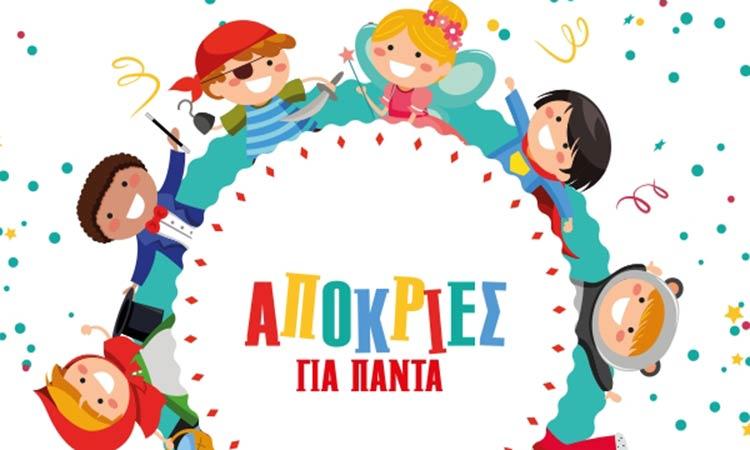 Αποκριάτικη γιορτή για παιδιά στον Δήμο Παπάγου – Χολαργού