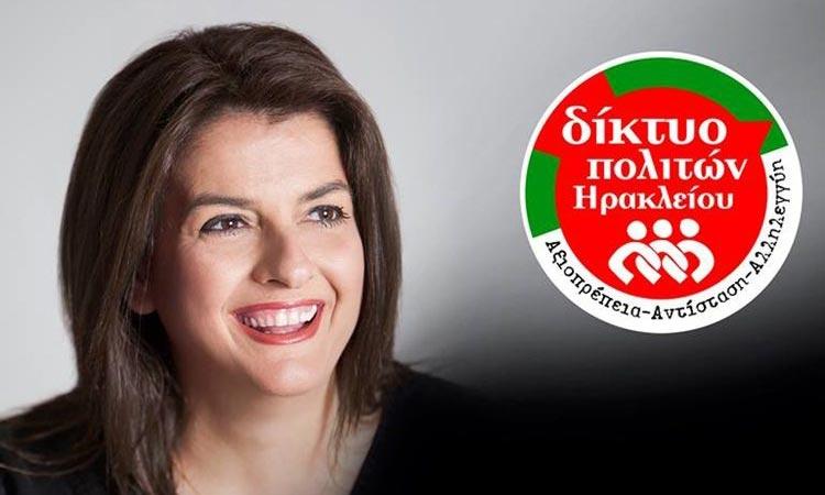 Πρωτοχρονιάτικη πίτα για το Δίκτυο Πολιτών Ηρακλείου Αττικής