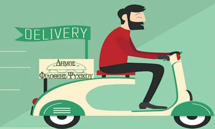 Υπηρεσίες delivery στον Δήμο Φιλοθέης – Ψυχικού