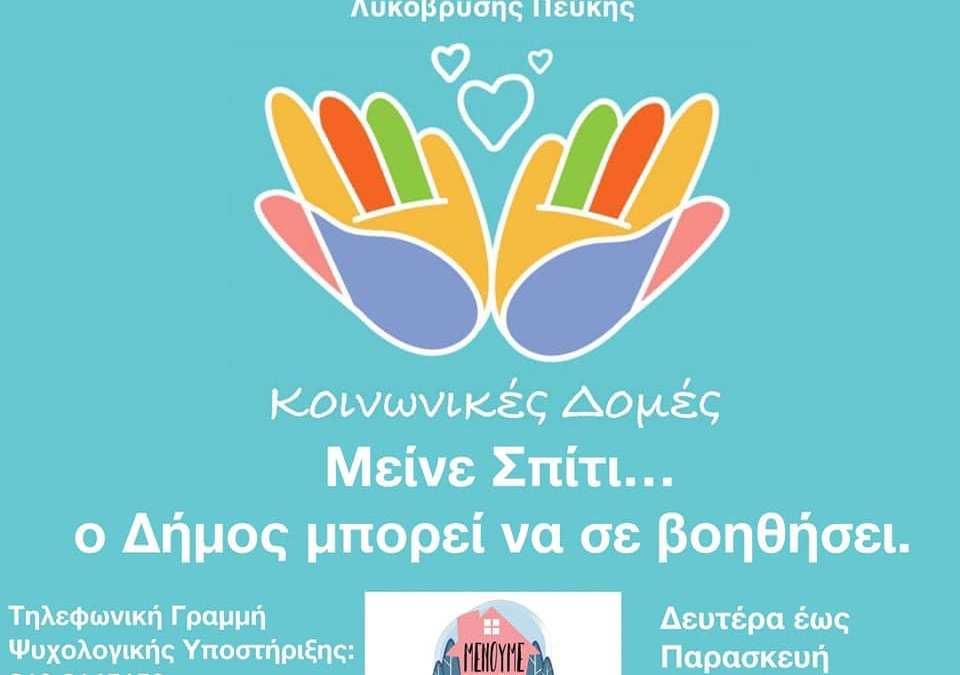 Τηλεφωνική γραμμή ψυχολογικής στήριξης στον Δήμο Λυκόβρυσης – Πεύκης