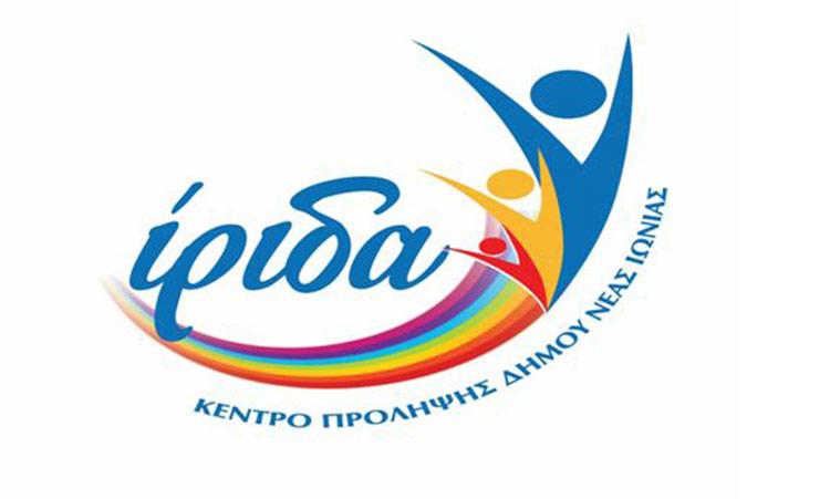 Αναστολή λειτουργίας του Κέντρου Πρόληψης Εξαρτήσεων «Ίριδα» στη Ν. Ιωνία
