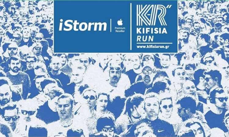Αναβολή του αγώνα δρόμου «iStorm – KifisiaRun 2020»