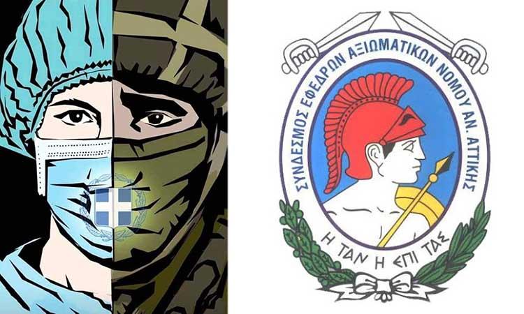 ΣΕΑΝ: Συντηρούμε άσβεστη την εθνική μνήμη