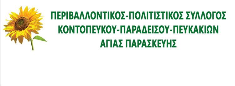 Σύλλογος Κοντοπεύκου – Παραδείσου – Πευκακίων Αγ. Παρασκευής: Το διεκδικητικό πλαίσιο για το 2020
