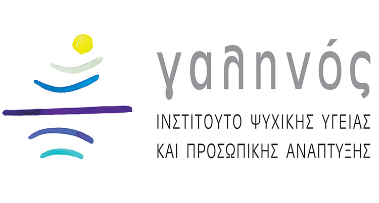 Δωρεάν συνεδρίες ψυχικής στήριξης για τον κορωνοϊό από το Ινστιτούτο Ψυχικής Υγείας «Γαληνός»