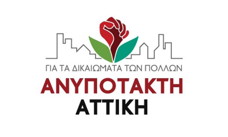 Σκληρή γλώσσα από «Ανυπότακτη Αττική» για τη συνεδρίαση του ΠΕ.ΣΥ. για το περιβαλλοντικό ν/σ