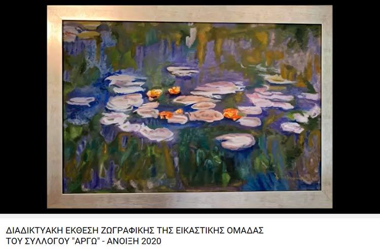 Διαδικτυακή έκθεση ζωγραφικής από την Εικαστική Ομάδα του Συλλόγου ΑΡΓΩ Χαλανδρίου