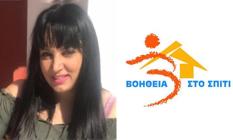 Παρέμβαση Α. Ασπραδάκη για το «Βοήθεια στο Σπίτι» στον Δήμο Λυκόβρυσης – Πεύκης