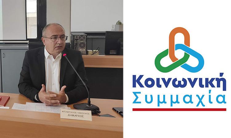 Σε «Κοινωνική Συμμαχία» για την πόλη προχωρά ο Δήμος Ηρακλείου Αττικής