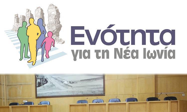 Ενότητα για τη Ν. Ιωνία: Απερίσκεπτη η κίνηση της δημάρχου να μην παραπέμψει τους τοπικούς επιχειρηματίες στη διαπαραταξιακή επιτροπή