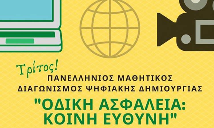 Μαθητικούς διαγωνισμούς του ΙΟΑΣ για την οδική ασφάλεια στηρίζει ο Δήμος Λυκόβρυσης – Πεύκης