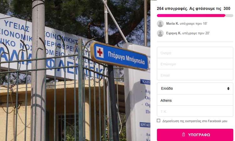 «Το Μπόμπολα να παραμείνει νοσοκομείο» – Καμπάνια συλλογής υπογραφών από την Ο.Μ. ΣΥΡΙΖΑ Πεντέλης