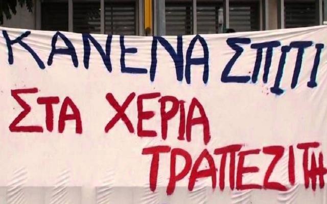 Να ασχοληθεί το ΠΕ.ΣΥ. Αττικής με την προστασία της λαϊκής κατοικίας ζητεί η «Αντικαπιταλιστική Ανατροπή»