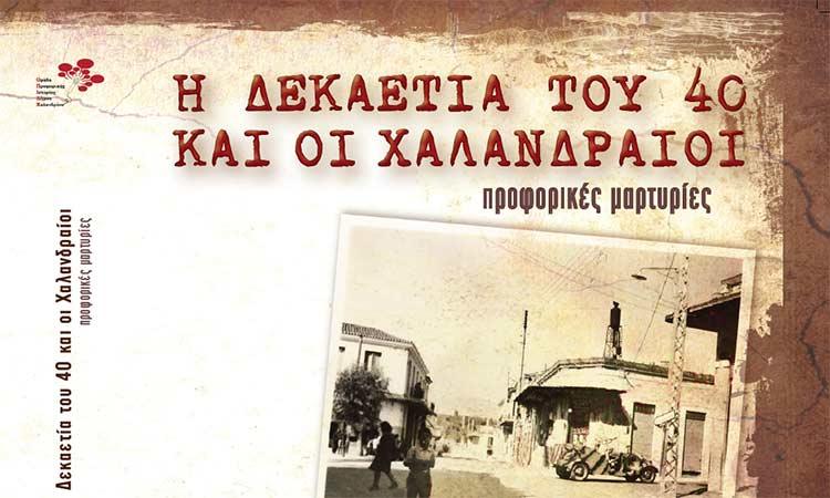 Δήμος Χαλανδρίου: «Δεκαετία του '40 και οι Χαλανδραίοι» – Μια ξεχωριστή έκδοση