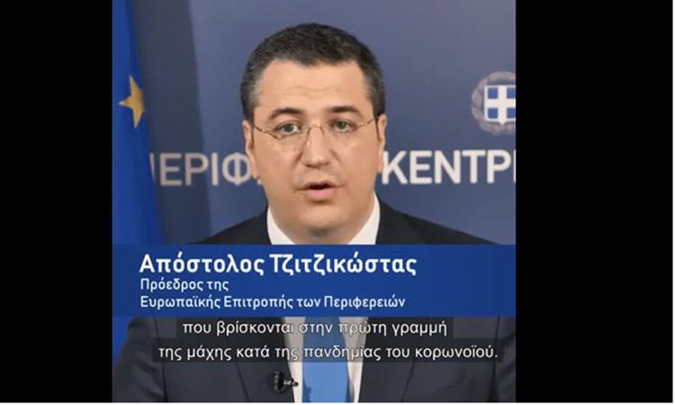 Διαδικτυακή εκδήλωση της Ευρωπαϊκής Επιτροπής των Περιφερειών με αφορμή την Ημέρα της Ευρώπης