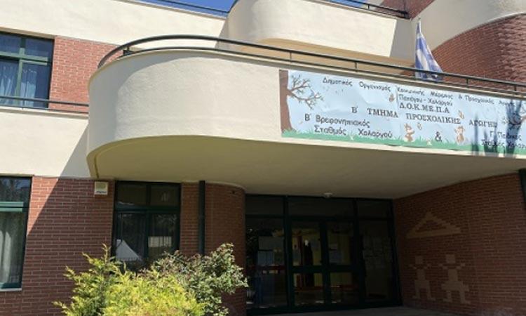 Ξεκίνησαν οι αιτήσεις εγγραφής και επανεγγραφής στους Παιδικούς και Βρεφονηπιακούς Σταθμούς Δήμου Παπάγου – Χολαργού