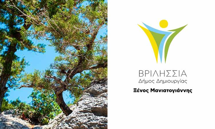 Κατά του νέου περιβαλλοντικού νόμου τάσσεται η παράταξη της δημοτικής αρχής Βριλησσίων