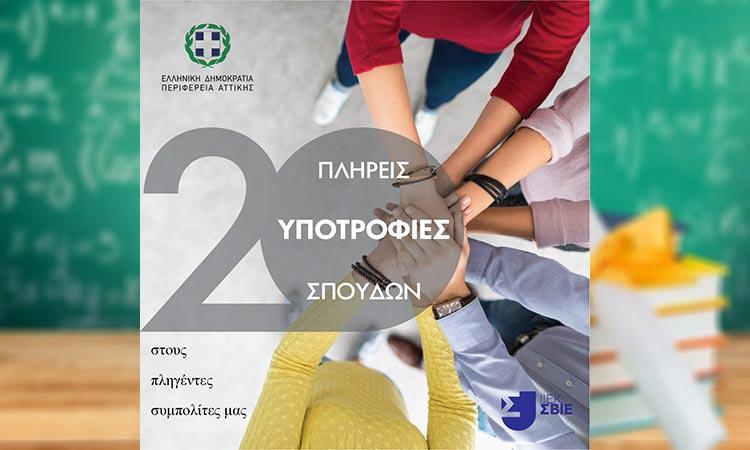 Περιφέρεια Αττικής – ΙΕΚ ΣΒΙΕ: Δωρεά 20 υποτροφιών σε πολίτες ευπαθών κοινωνικών ομάδων