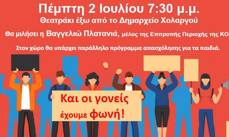 Εκδήλωση για τα σχολεία από την Κομματική Οργάνωση Παπάγου – Χολαργού του ΚΚΕ
