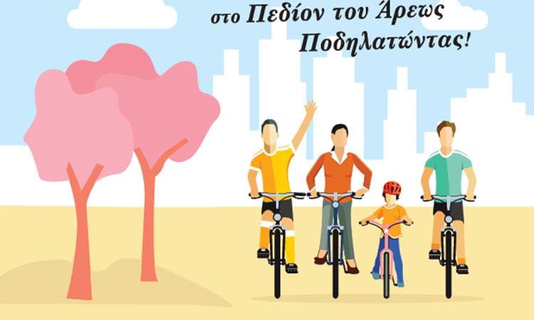 Ποδηλατική δράση στο Πεδίον του Άρεως την Παρασκευή 5 Ιουνίου από την Περιφέρεια Αττικής