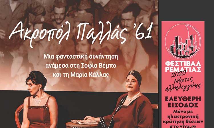 Η μουσικοθεατρική παράσταση «Ακροπόλ Παλλάς '61» από το Φεστιβάλ Ρεματιάς 2020