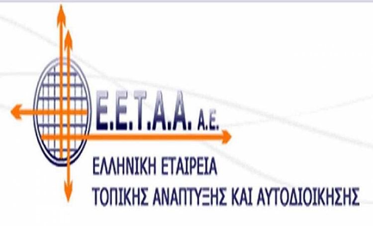58 διαπολιτισμικούς μεσολαβητές προσλαμβάνει η ΕΕΤΑΑ