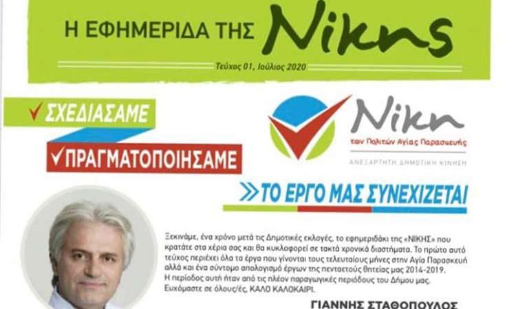 Γ. Σταθόπουλος: Ενόχλησε το εφημεριδάκι της Νίκης