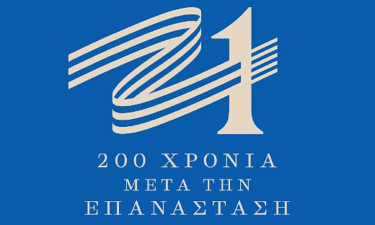 Πεδία συνεργασίας ανάμεσα στον Δήμο Λυκόβρυσης – Πεύκης και την Επιτροπή «Ελλάδα 2021» συζήτησαν Τ. Μαυρίδης και Α. Κανταρτζής