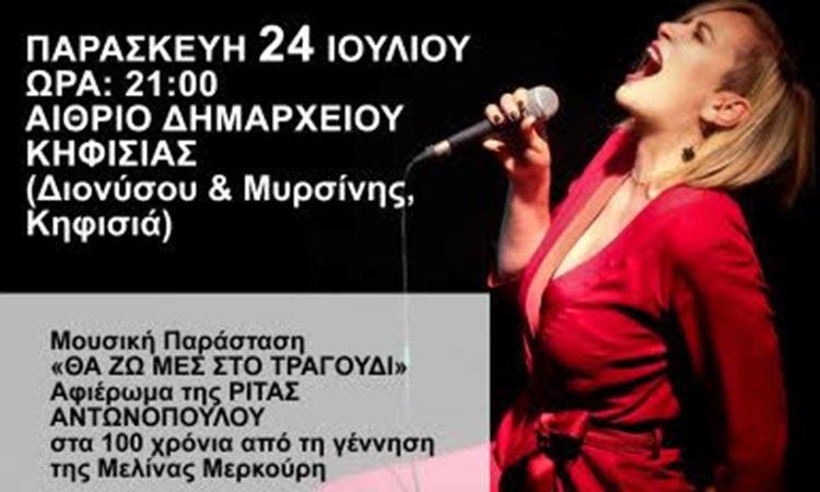 Η μουσική παράσταση «Θα ζω μες στο τραγούδι» την Παρασκευή 24 Ιουλίου από το Festival Κηφισιάς 2020