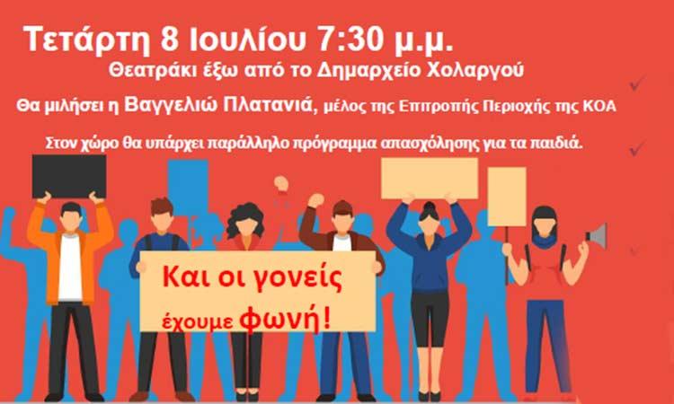 Στις 8/7 η εκδήλωση για την Παιδεία από την Κ.Ο. Παπάγου – Χολαργού του ΚΚΕ
