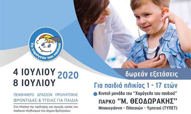 Πενθήμερο δωρεάν προληπτικών ελέγχων υγείας για παιδιά 1 έως 17 ετών στον Δήμο Βριλησσίων