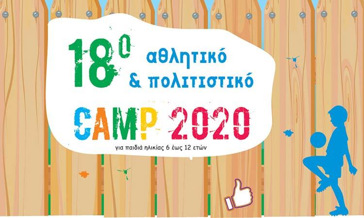 Με μεγάλη επιτυχία διεξάγεται το 18ο Αθλητικό και Πολιτιστικό Camp του Δήμου Αμαρουσίου